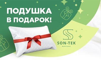 Подушка в подарок при покупке матраса в Коломне