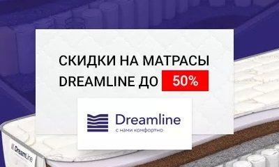 Матрасы Dreamline со скидкой в Коломне